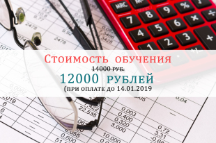 Business concept: the table with the calculations, calculator an